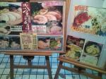 20090929_麺屋弐重まる-002