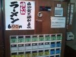 20090930_つけめんらあめん相模原大勝軒-002