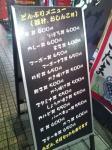 20090930_どんぶり専門店黒虎-001