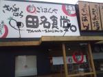 20091005_さがみはら田名食堂-001