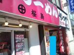 20091011_かつや京王八王子店-005