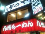 20091011_九州らーめん桜島京王店-007