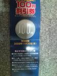20091013_天下一品多摩ニュータウン店-006