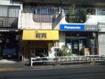 20091016_拉麺岩男-002