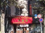 20091018_中華料理大勝軒-001