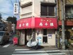 20091023_高千穂食堂-001