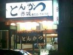 20091027_とんかつ赤城-001