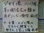 20091106_ラーメン富士丸神谷本店-005