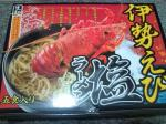 20091111_伊勢えび塩ラーメン-001