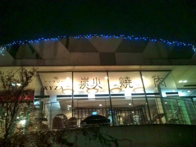 20091112_炭火焼肉XYZA-005