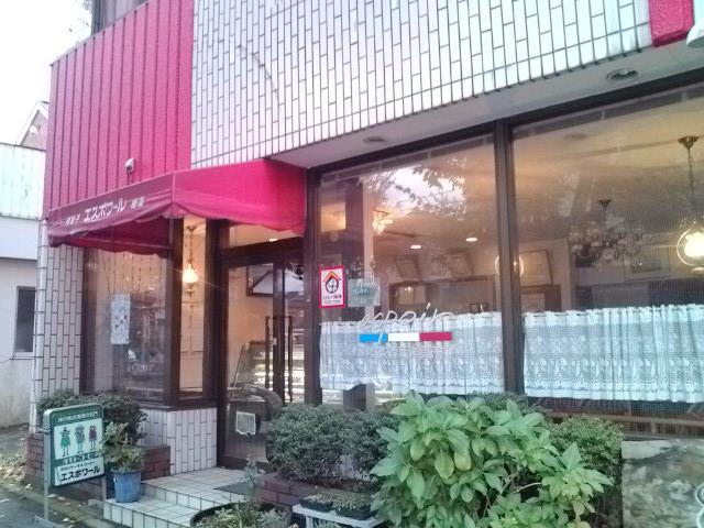20091114_喫茶と西洋菓子エスポワール-001
