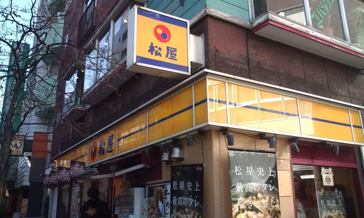 20091115_松屋京王八王子店-002