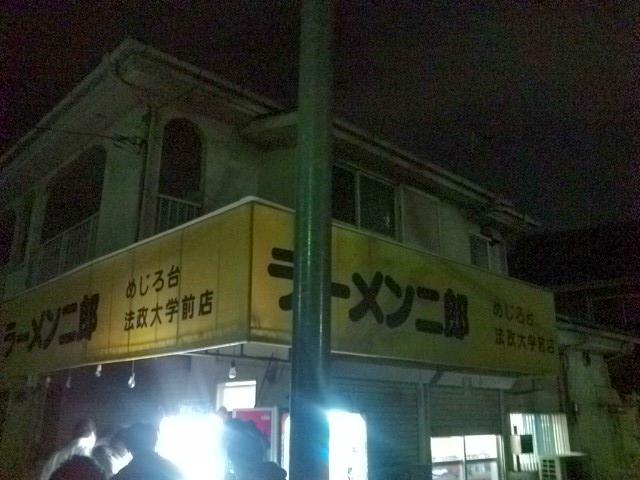 20091116_ラーメン二郎めじろ台法政大学前店-001