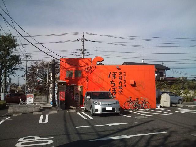 20091120_大阪下町の味お好み焼ぼちぼち-001