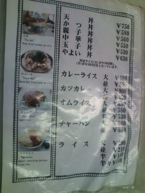 20091122_やよい食堂-003