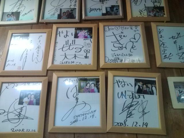 20091122_やよい食堂-008
