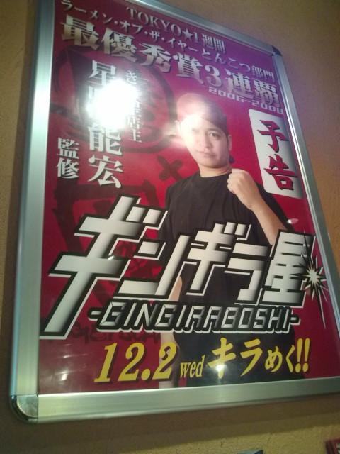 20091123_らあめん花月嵐豊田駅前店-003