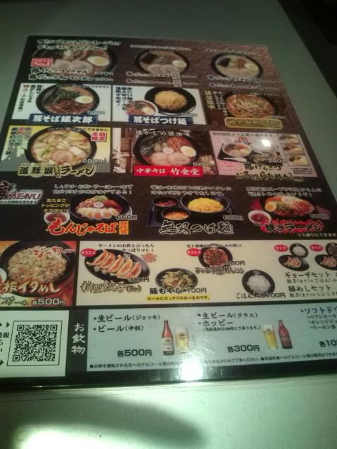 20091123_らあめん花月嵐豊田駅前店-004