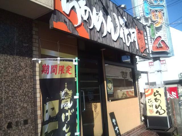 20091123_らあめん花月嵐豊田駅前店-001