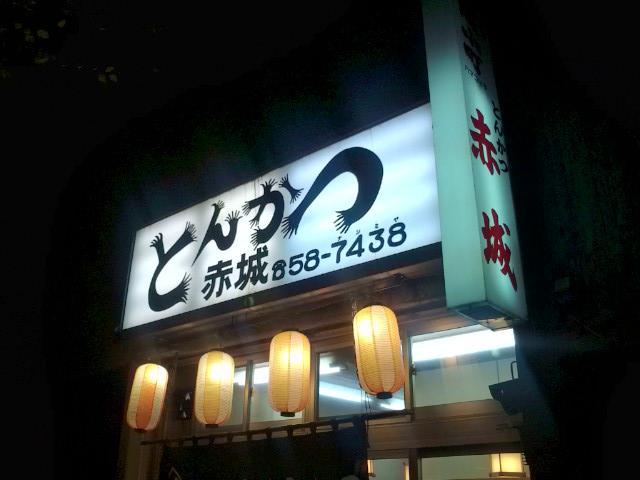 20091125_とんかつ赤城-004