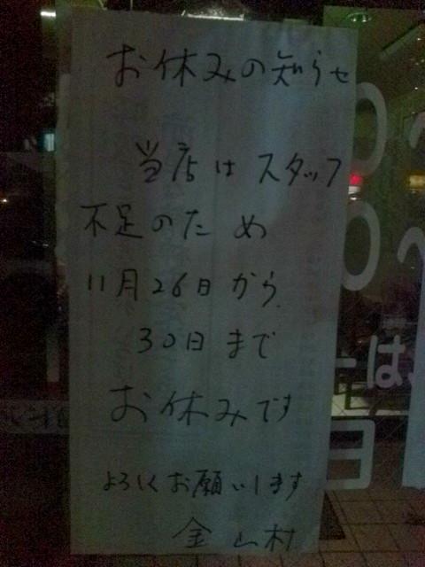 20091125_金山村千代田店-001