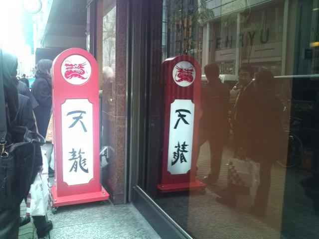 20091127_銀座天龍本店-001