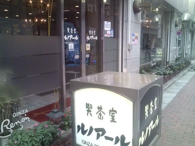 20091127_ルノアールニュー銀座店-003