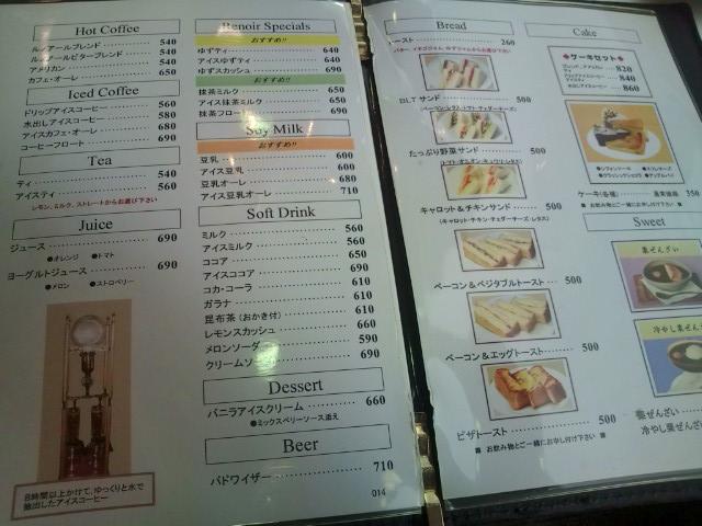 20091127_ルノアールニュー銀座店-001