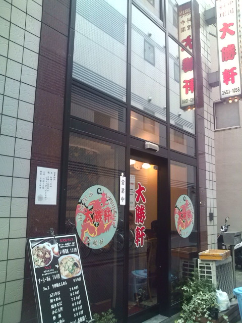 20091127_新川大勝軒飯店-009