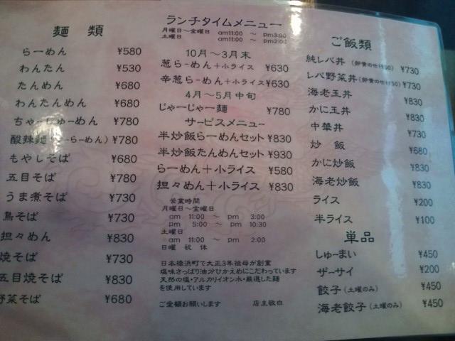 20091127_新川大勝軒飯店-007