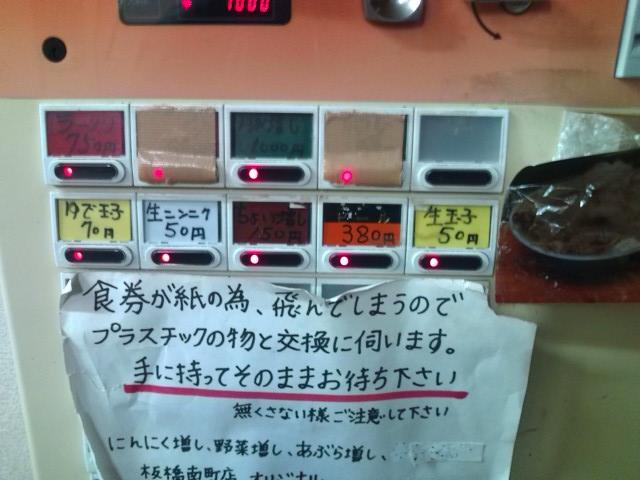 20091127_ラーメン富士丸板橋南町店-002