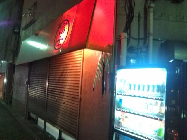 20091127_ラーメン富士丸板橋南町店-001