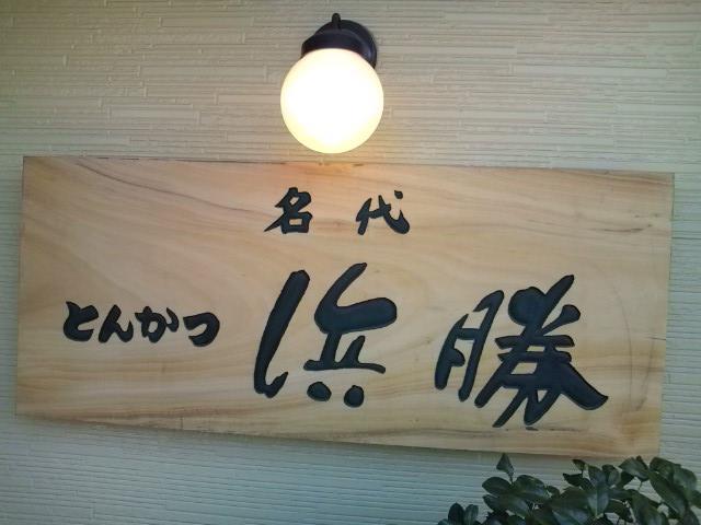 20091206_とんかつ浜勝八王子石川店-002