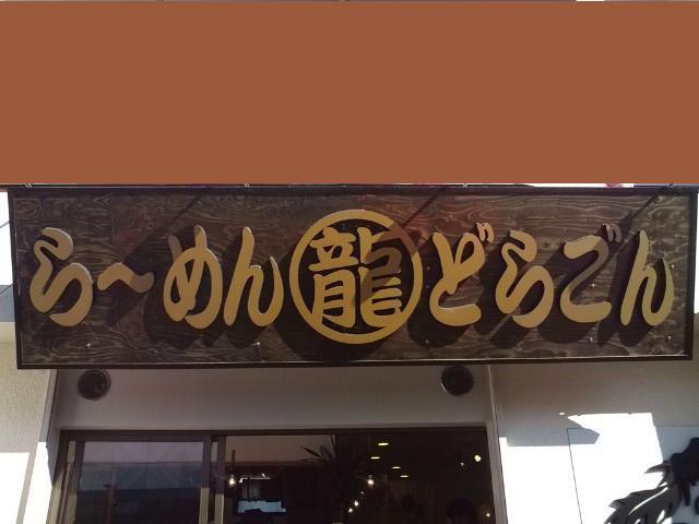 20091207_ら~めんどらごん-002