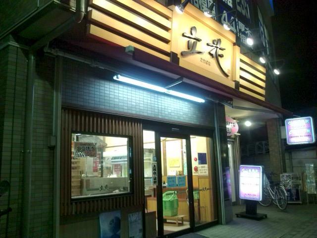 20091207_立花上溝店-001