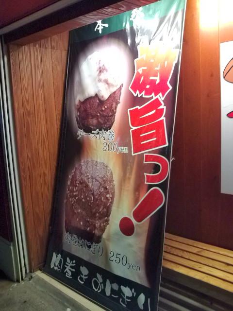 20091211_肉結び本舗国分駅前店-003