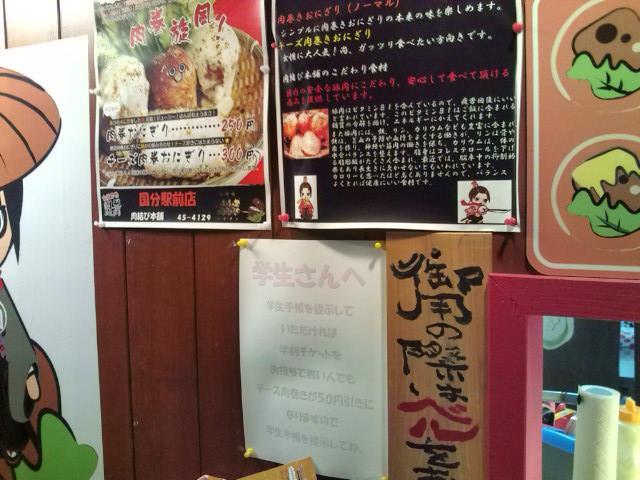 20091211_肉結び本舗国分駅前店-002