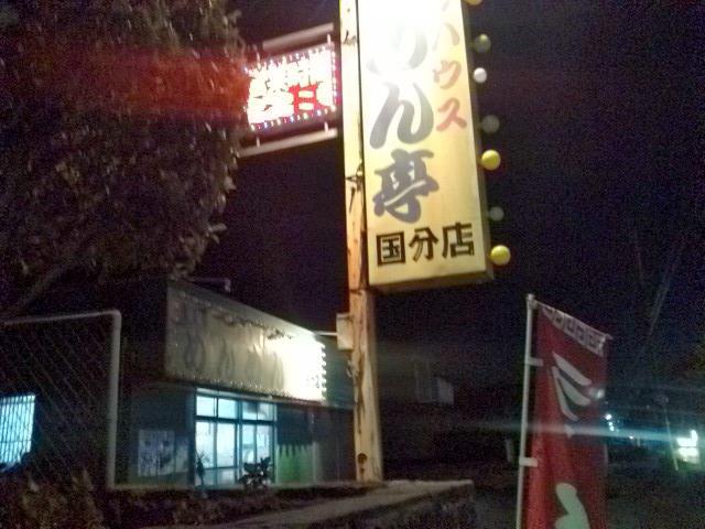 20091211_ラーメンハウスめんめん亭国分店-001