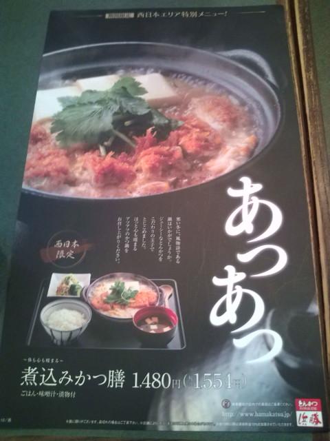 20091212_とんかつ浜勝国分敷根店-003
