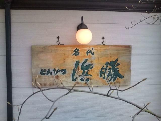 20091212_とんかつ浜勝国分敷根店-002