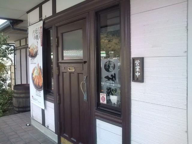 20091212_とんかつ浜勝国分敷根店-001