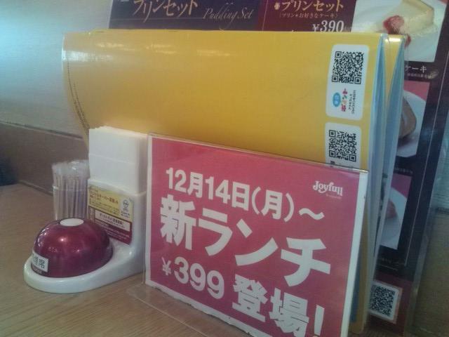 20091213_Joyfull鹿児島空港店-021