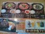 20091213_Joyfull鹿児島空港店-001