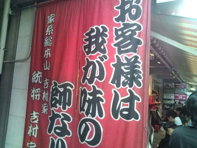 20091213_家系総本山ラーメン吉村家-003