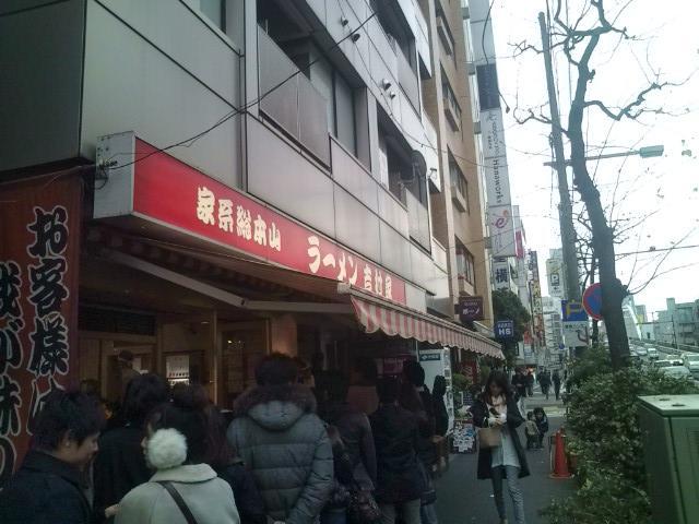 20091213_家系総本山ラーメン吉村家-002