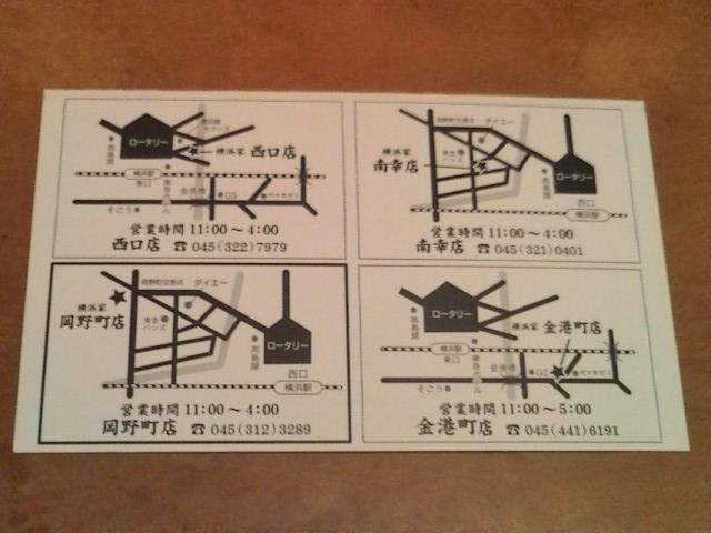 20091213_ラーメン横浜家岡野町店-005