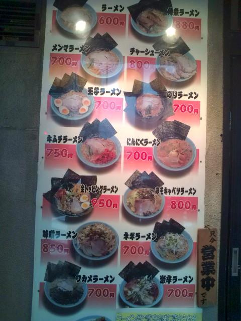 20091213_ラーメン横浜家岡野町店-009