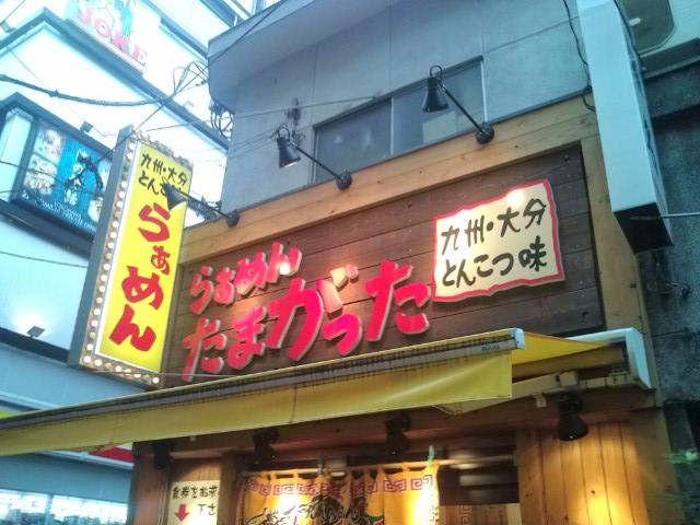 20091213_九州大分らあめんたまがった西口店-001