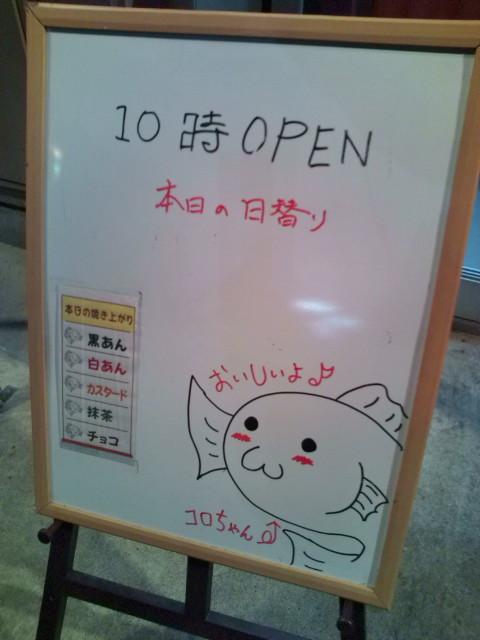 20091216_白いたいやき本舗藤家相模原星ヶ丘店-001