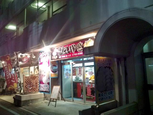 20091216_白いたいやき本舗藤家相模原星ヶ丘店-002
